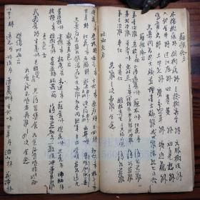 中医古籍手抄本 24
