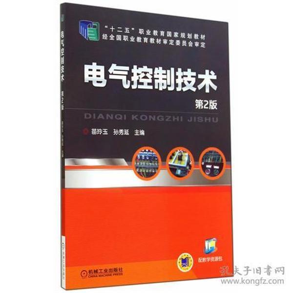 """电气控制技术(第2版,""""十二五""""职业教育国家规划教材)"""