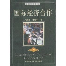 国际经济合作(黑皮书)