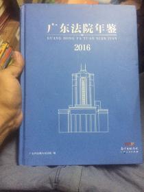 广东法院年鉴2016