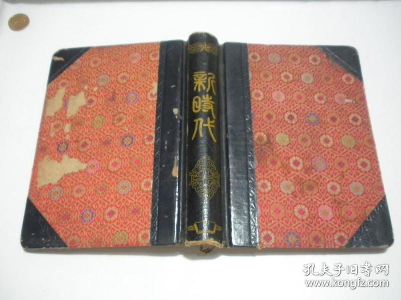 五十年代新时代笔记本一册,天津师范大学梁佑仁,近写满,笔迹工整。老北京图片。页数为虚数。