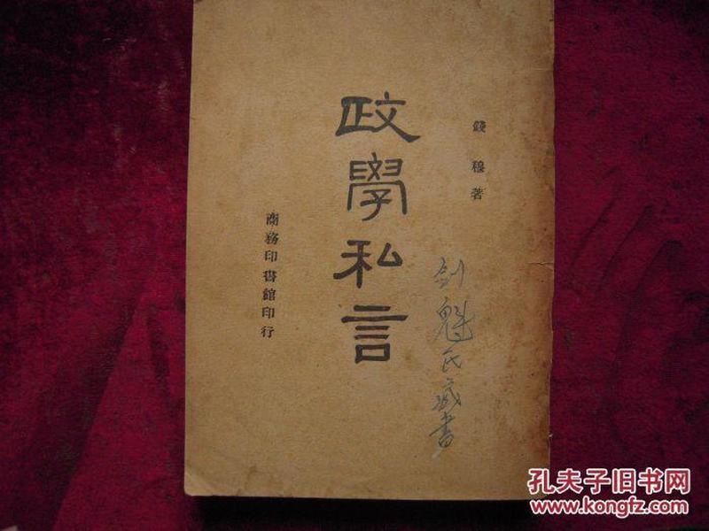 1946年/国学大师钱穆先生著作==政学私言(上海初版/稀)