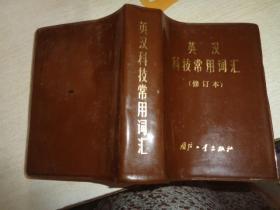 英汉科技常用词汇 修订本