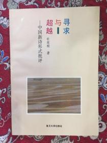 寻求与超越:中国新诗形式批评
