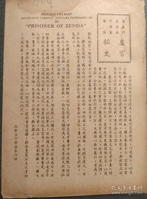 民国时期上海上演的《庐宫秘史》电影说明书