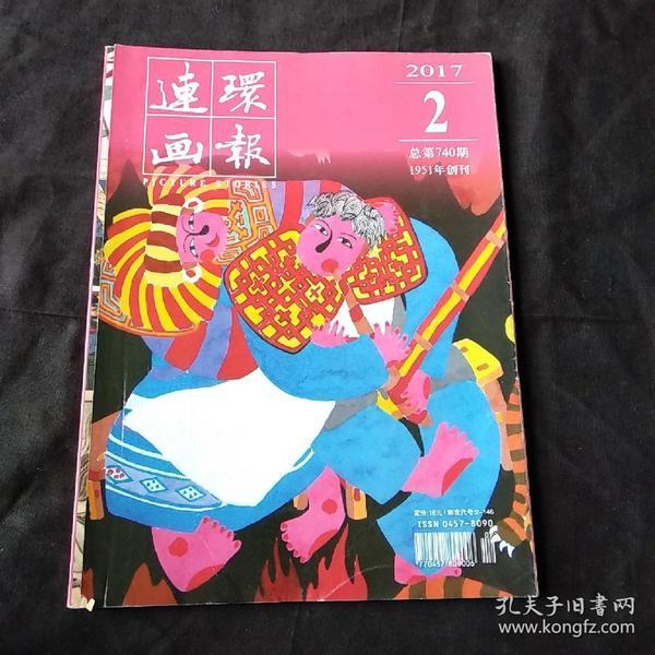 连环画报  2017年第2期