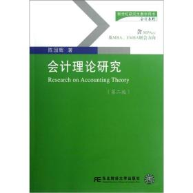 会计理论研究(第2版)/新世纪研究生教学用书·会计系列