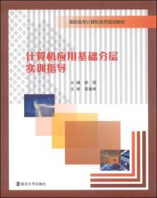 计算机指导基础分层1实训应用4年级上册数学课件图片