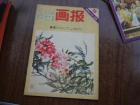 富春江画报   81年第5期   85品自然旧