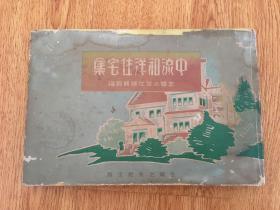 1929年日本出版《中流和洋住宅集》精装一册全,建筑图很多