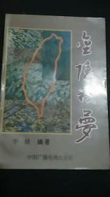 金陵秋梦(下)