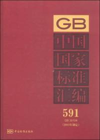 中国国家标准汇编.591,GB 30104:2013年制定