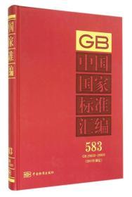中国国家标准汇编.583,GB 29858~29909:2013年制定