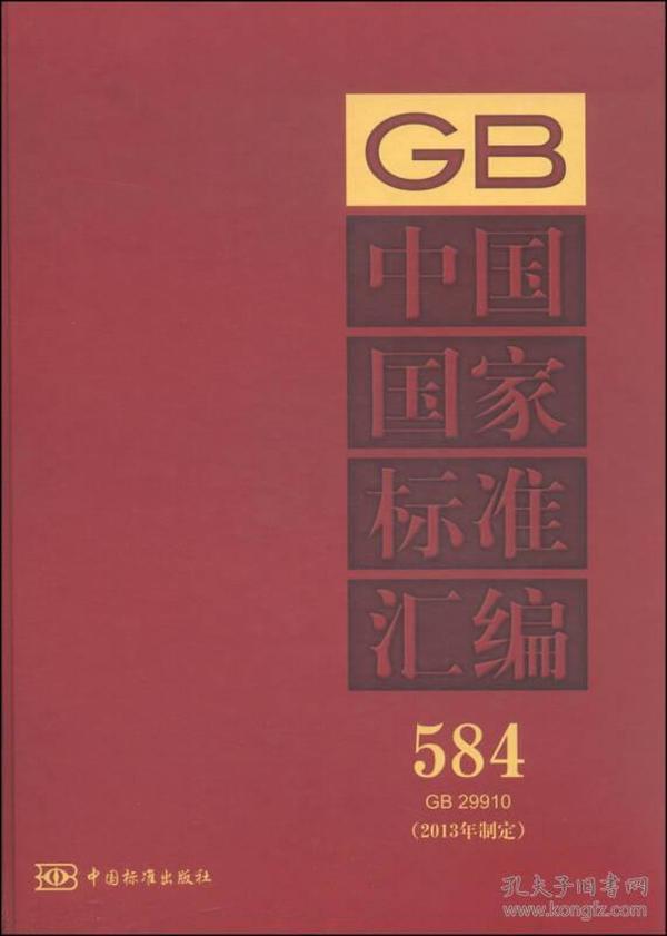 中国国家标准汇编.584,GB 29910:2013年制定