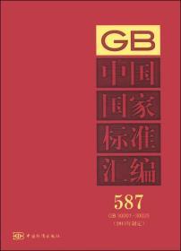 中国国家标准汇编 587 GB 30001~30025(2013年制定)