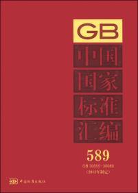 中国国家标准汇编 589 GB 30055~30080(2013年制定)