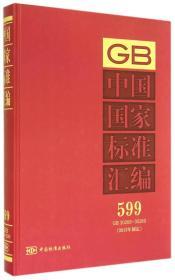 中国国家标准汇编 599 GB 30268~30269(2013年制定)