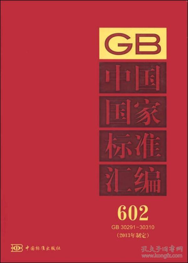 中国国家标准汇编 602 GB 30291~30310(2013年制定)