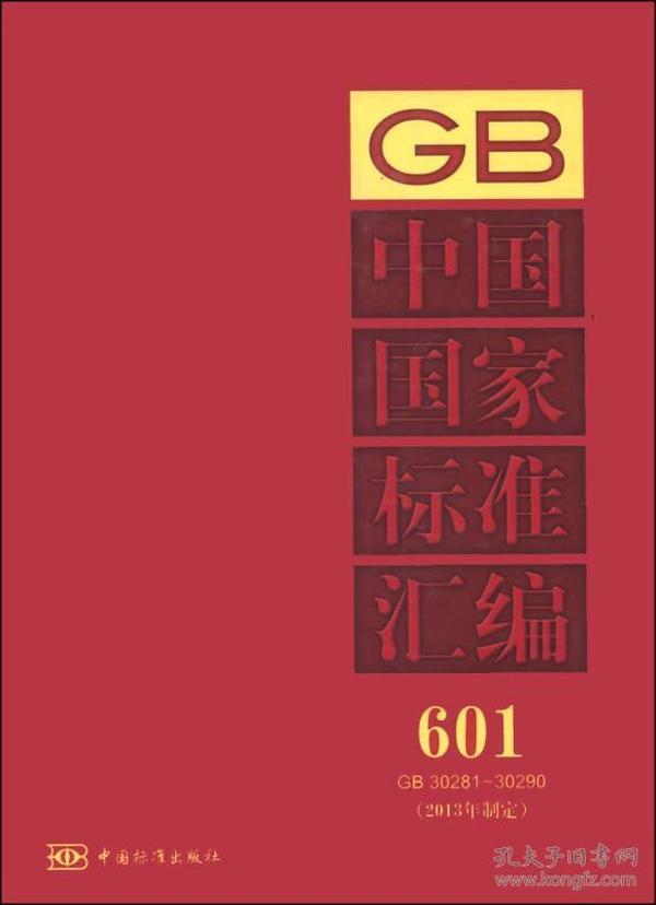 中国国家标准汇编 601 GB 30281~30290(2013年制定)