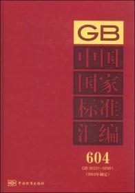 中国国家标准汇编.604,GB 30331~30361:2013年制定