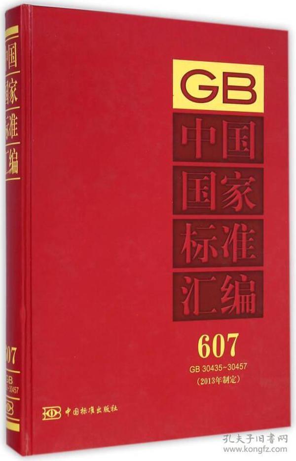 中国国家标准汇编 607 GB 30435~30457(2013年制定)