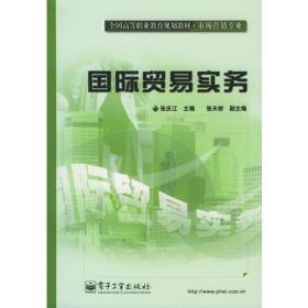 国际贸易实务——全国高等职业教育规划教材·市场营销专业