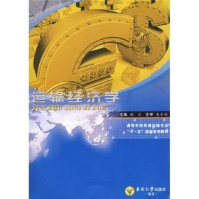 """高等学校交通运输专业""""十一五""""规划系列教材:运输经济学"""