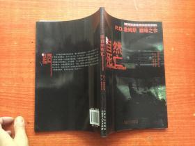 P.D.詹姆斯悬疑侦探小说:非自然死亡 正版