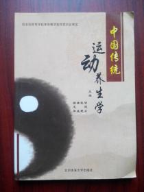 中国传统运动养生学,2010年版,武术,太极图解版
