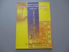 麦克珍藏清民国邮品集粹·天津特辑(1878-1947)