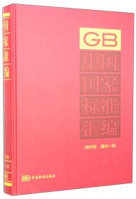 Chinese National Standards Compilation (2013 Revision-28)