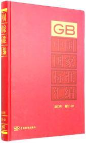 中國國家標準匯編(2013年 修訂-32)