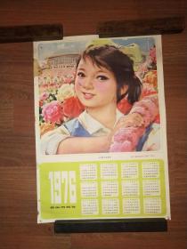 1976年年历宣传画——少先队员题材——地方国营湖州印刷厂试印