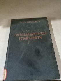 流传动力学稳定性理论(俄文)