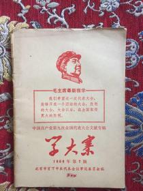 学大寨1969年第7期【内有勾划】