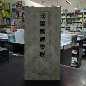 中国历代碑帖集联:汉景君碑集联
