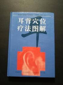 耳背穴位疗法图解(一版一印,原版16开精装本,少见医学类书籍)