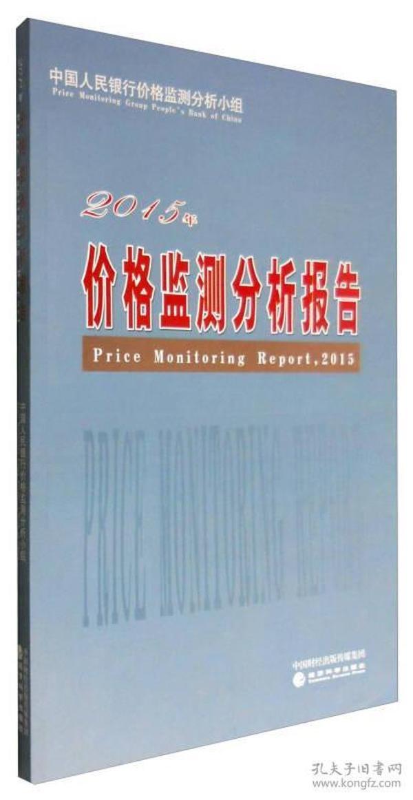 价格监测分析报告(2015年)