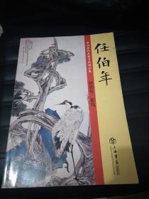 中国历代名家书画精品集 任伯年/花鸟