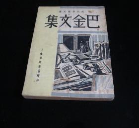 巴金文集  民国三十七年一月初版  上海春明书店  少见版本 品好