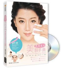 我最爱的美肤手典-书+DVD
