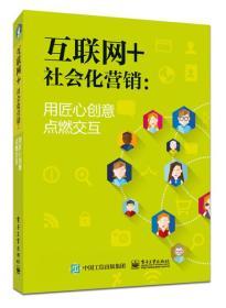 9787121293597互联网+社会化营销