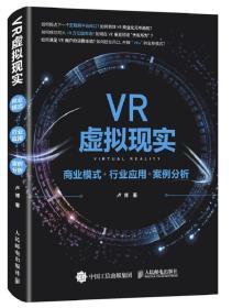9787115424280VR虚拟现实