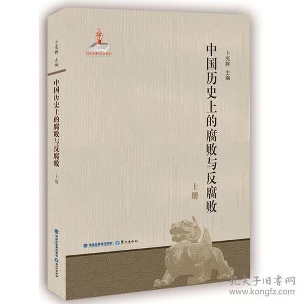 中国历史上的腐败与反腐败(套装共2册)