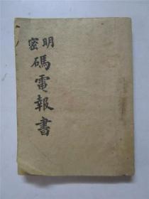 民国64开版 明密码电报书