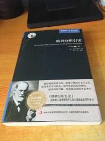 英语大书虫世界文学名著文库:精神分析引论(英汉对