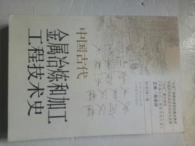 中国古代金属冶练和加工工程技术史