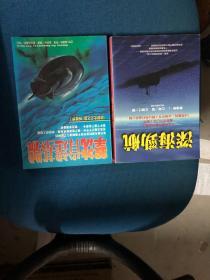 深海幽航  击沉肯达基号