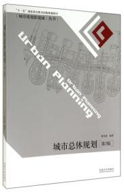 城市规划新境域丛书:城市总体规划(第5版)