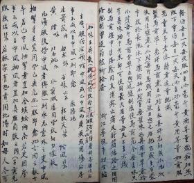 中医古籍手抄本 26